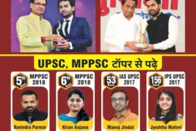 MPPSC and UPSC preparation together